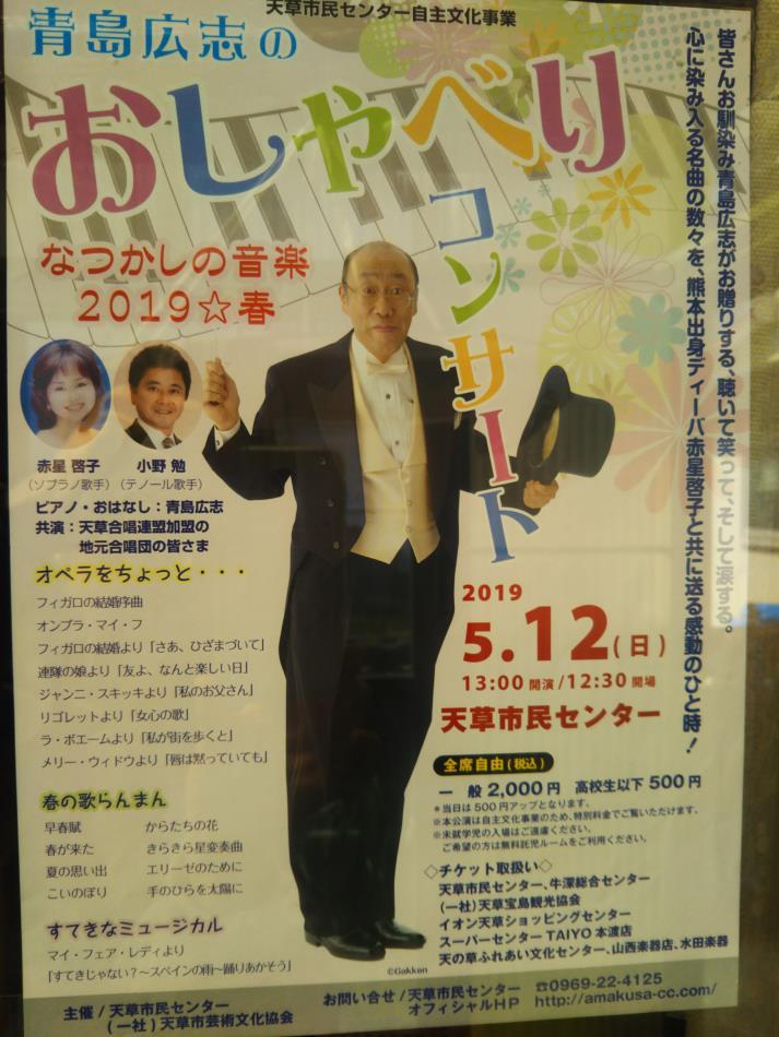 青島広志のおしゃべりコンサート