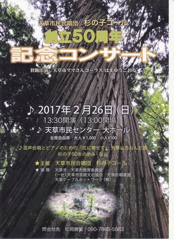 2_26  杉の子コール50周年記念コンサートプログラム